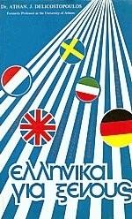 Δεληκωστόπουλος, Αθανάσιος Ι. Ελληνικά για ξένους = Greek for foreigners