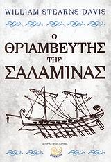 Davies, William Stearns: Ο θριαμβευτής της Σαλαμίνας