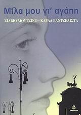 Muccino, Silvio: Μίλα μου γι' αγάπη