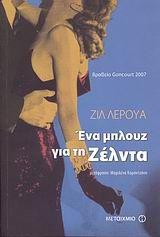Leroy, Gilles: Ένα μπλουζ για τη Ζέλντα
