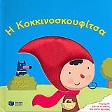Guibbaud, Christian: Η Κοκκινοσκουφίτσα