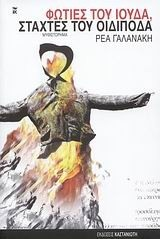 Γαλανάκη, Ρέα: Φωτιές του Ιούδα, στάχτες του Οιδίποδα