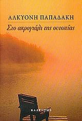 Παπαδάκη, Αλκυόνη: Στο ακρογιάλι της ουτοπίας