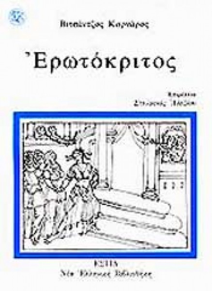 Κορνάρος, Βιτσέντζος, 1553-1613. Ερωτόκριτος