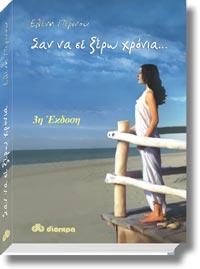 Περινού, Ελένη: Σαν να σε ξέρω χρόνια