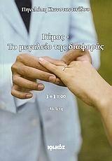 Κωνσταντινίδου, Πηνελόπη: Γάμος: το μεγαλείο της διαφοράς