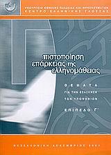 Αντωνοπούλου, Νιόβη: Πιστοποίηση επάρκειας της ελληνομάθειας Γ'