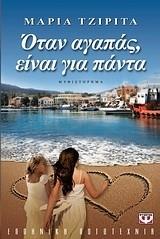 Τζιρίτα, Μαρία: Όταν αγαπάς είναι για πάντα