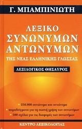 Μπαμπινιώτης, Γεώργιος: Λεξικό συνωνύμων-αντωνύμων της νέας ελληνικής γλώσσας