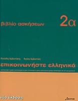 Froso Arvanitaki & Kleanthis Arvanitakis: KOMMUNIZIEREN SIE AUF GRIECHISCH 2a - ΕΠΙΚΟΙΝΩΝΗΣΤΕ ΕΛ