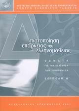 Αντωνοπούλου, Νιόβη: Πιστοποίηση επάρκειας της ελληνομάθειας Δ'