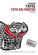 Grass, Günter: Γάτα και ποντίκι
