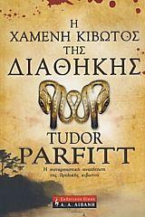Parfitt, Tudor: Η χαμένη κιβωτός της Διαθήκης