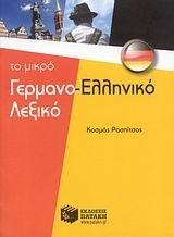 Ρασπίτσος, Κοσμάς: Το μικρό γερμανο-ελληνικό λεξικό