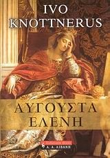 Knottnerus, Ivo: Αυγούστα Ελένη