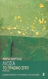 Vargas Llosa, Mario: Το πράσινο σπίτι