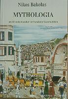 Bakolas, Nikos: MYTHOLOGIA
