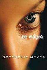 Meyer, Stephenie: Το σώμα