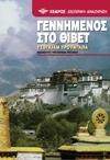 Τζόγκιαμ Τρούνγκπα: Γεννημένος στο Θιβέτ