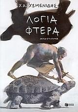 Χωμενίδης, Χρήστος Α.: Λόγια - φτερά