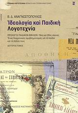 Αναγνωστόπουλος, Βασίλειος Δ.: Ιδεολογία και παιδική λογοτεχνία