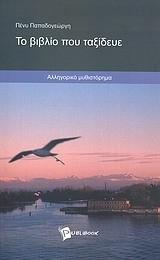 Παπαδογεώργη, Πένυ: Το βιβλίο που ταξίδευε