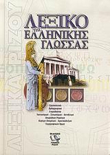 Ρίζου - Ανυφαντή, Ιωάννα: Λεξικό της ελληνικής γλώσσας