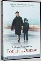 Landschaft im Nebel (DVD)