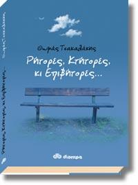 Τσακαλάκης, Θωμάς: Ρήτορες, κτήτορες, κι επιβήτορες...