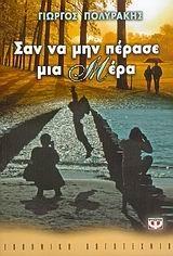 Πολυράκης,Γιώργος: Σαν να μην πέρασε μια μέρα
