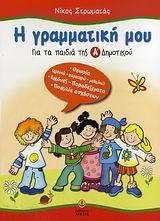 Στρωματάς, Νίκος: Η γραμματική μου για τα παιδιά της Α΄ δημοτικού