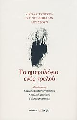 Gogol, Nikolaj Vasilievic: Το ημερολόγιο ενός τρελού