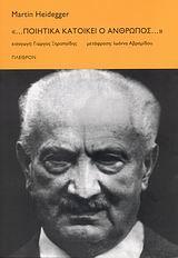 "Heidegger, Martin: ""...Ποιητικά κατοικεί ο άνθρωπος..."""
