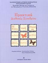 Η ελληνική γλώσσα ως δεύτερη/ξένη
