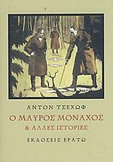 Chekhov, Anton Pavlovich: Ο μαύρος μοναχός και άλλες ιστορίες
