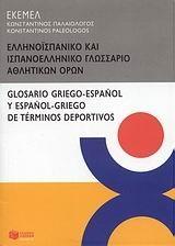 Παλαιολόγος, Κωνσταντίνος: Ελληνοϊσπανικό και ισπανοελληνικό γλωσσάριο αθλητικών όρων