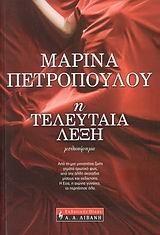 Πετροπούλου, Μαρίνα: Η τελευταία λέξη