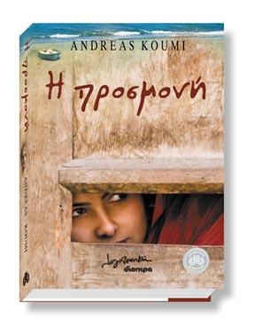 Andreas Koumi: Η προσμονή