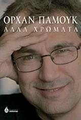 Pamuk, Orhan: Άλλα χρώματα
