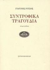 Ρίτσος, Γιάννης, 1909-1990: Συντροφικά τραγούδια