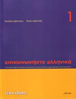 Froso Arvanitaki & Kleanthis Arvanitakis: KOMMUNIZIEREN SIE AUF GRIECHISCH 1+CD - ΕΠΙΚΟΙΝΩΝΗΣΤΕ