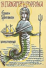 Μυριβήλης, Στράτης. Η Παναγιά η γοργόνα