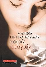 Πετροπούλου, Μαρίνα: Χωρίς κραγιόν