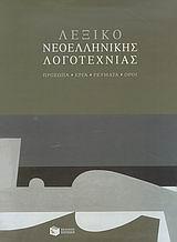 Συλλογικό έργο: Λεξικό νεοελληνικής λογοτεχνίας