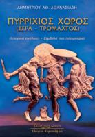 Αθανασιάδης Δημήτριος Πυρρίχιος χορός (Σέρα-Τρομαχτός) (Ιστορική ανάλυση-Συμβολή στη λαογραφία)