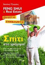 Τζουράκη, Βασιλική: Feng Shui & Real Estate