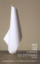 Oz, Amos: Η νύχτα του συγγραφέα