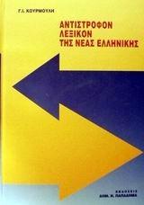 Κουρμούλης, Γεώργιος Ι.: Αντίστροφον λεξικόν της νέας ελληνικής