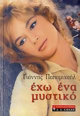 Παπαμιχαήλ, Γιάννης, 1969- : Έχω ένα μυστικό