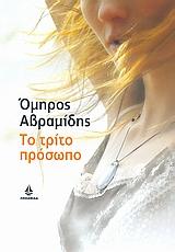 Αβραμίδης, Όμηρος: Το τρίτο πρόσωπο